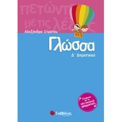 ΓΛΩΣΣΑ- Α.ΣΤΡΑΤΟΥ
