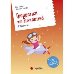 ΓΡΑΜΜΑΤΙΚΗ-ΣΥΝΤΑΚΤΙΚΟ-Ν.ΣΑΚΚΟΥ,Α.ΣΤΡΑΤΟΥ