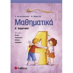 ΜΑΘΗΜΑΤΙΚΑ -Ε.ΑΝΤΩΝΟΠΟΥΛΟΥ-Φ.ΒΑΡΕΛΤΖΗ
