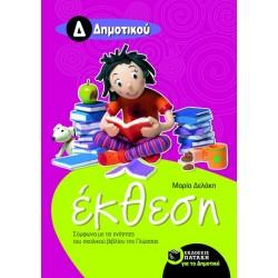 ΕΚΘΕΣΗ-Μ.ΔΕΛΑΚΗ