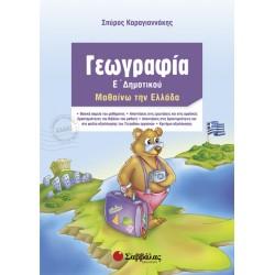 ΓΕΩΓΡΑΦΙΑ - Σ.ΚΑΡΑΓΙΑΝΝΑΚΗΣ
