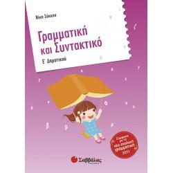 ΓΡΑΜΜΑΤΙΚΗ & ΣΥΝΤΑΚΤΙΚΟ - Ν.ΣΑΚΚΟΥ