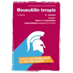 ΘΟΥΚΥΔΙΔΟΥ ΙΣΤΟΡΙΑ-β.3 +ΤΡΑΠΕΖΑ ΘΕΜΑΤΩΝ