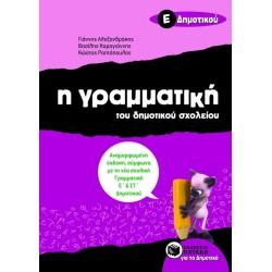 ΓΡΑΜΜΑΤΙΚΗ -Καραγιάννης,Ραπτόπουλος,Αλεξ