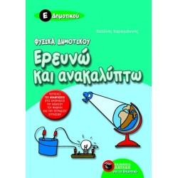 ΦΥΣΙΚΑ,ΕΡΕΥΝΩ & ΑΝΑΚΑΛΥΠΤΩ-Β.ΚΑΡΑΓΙΑΝΝΗΣ
