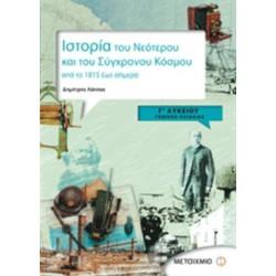 ΙΣΤΟΡΙΑ ΝΕΟΤΕΡΗ & ΣΥΓΧΡΟΝΗ από το 1815 έως σήμερα -Δ.ΛΑΠΠΑΣ