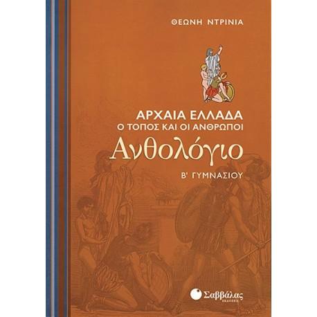 ΑΝΘΟΛΟΓΙΟ-Θ.ΝΤΡΙΝΙΑ