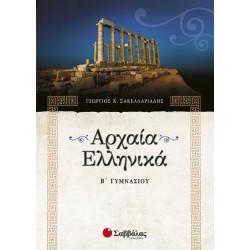 ΑΡΧΑΙΑ ΕΛΛΗΝΙΚΑ-Γ.ΣΑΚΕΛΛΑΡΙΑΔΗΣ