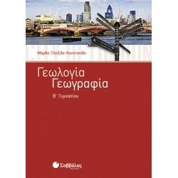 ΓΕΩΛΟΓΙΑ - ΓΕΩΓΡΑΦΙΑ-Μ.ΠΛΕΞΙΔΑ