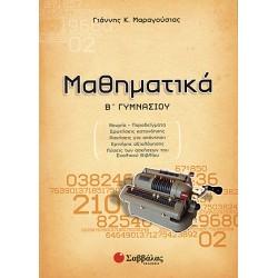 ΜΑΘΗΜΑΤΙΚΑ -Γ.ΜΑΡΑΓΟΥΣΙΑΣ