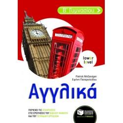 ΑΓΓΛΙΚΑ (ΑΡΧΑΡΙΟΙ)-Ε.ΠΑΠΑΡΙΣΤΕΙΔΟΥ
