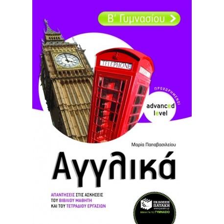 Αγγλικά – Απαντήσεις στις ασκήσεις του σχολικού βιβλίου (Προχωρημένοι - Advanced level)