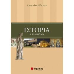 ΙΣΤΟΡΙΑ-Κ.ΠΑΠΑΡΗ