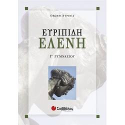 ΕΥΡΙΠΙΔΗ ΕΛΕΝΗ-Θ.ΝΤΡΙΝΙΑ