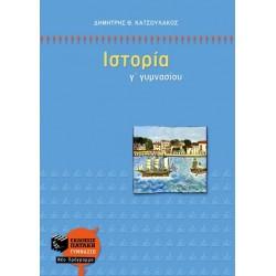 ΙΣΤΟΡΙΑ-Δ.ΚΑΤΣΟΥΛΑΚΟΣ