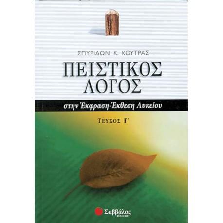ΕΚΦΡΑΣΗ-ΕΚΘΕΣΗ-ΠΕΙΣΤΙΚΟΣ ΛΟΓΟΣ-τΓ-ΚΟΥΤΡΑ