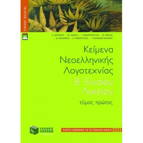 ΚΕΙΜΕΝΑ ΝΕΟΕΛ. ΛΟΓ/ΧΝΙΑΣ τ.Α΄ -ΣΥΛΛΟΓΙΚΟ