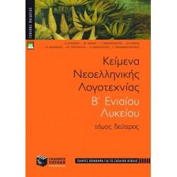 ΚΕΙΜΕΝΑ ΝΕΟΕΛ. ΛΟΓΟΤΕΧΝΙΑΣ-ΤΟΜΟΣ Β-ΣΥΛΛΟΓΙΚΟ