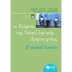 ΚΕΙΜΕΝΑ ΝΕΟΕΛ/ΚΗΣ ΛΟΓΟΤΕΧΝΙΑΣ -ΣΥΛΛΟΓΙΚΟ