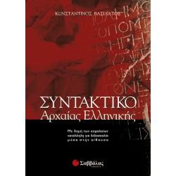 ΣΥΝΤΑΚΤΙΚΟ ΑΡΧΑΙΑΣ ΕΛΛΗΝΙΚΗΣ-Κ.ΒΑΣΙΛΑΤΟΣ