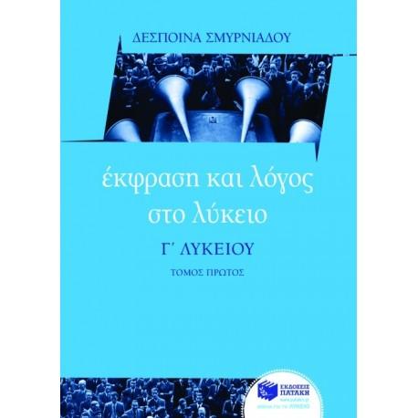 ΕΚΦΡΑΣΗ ΚΑΙ ΛΟΓΟΣ-Δ.ΣΜΥΡΝΙΑΔΟΥ(τ.Α)