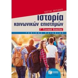 Ιστορία Κοινωνικών Επιστημών-Κ. ΘΕΡΙΑΝΟΣ