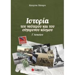 ΙΣΤΟΡΙΑ ΝΕΟΤΕΡΗ & ΣΥΓΧΡΟΝΗ -Κ.ΠΑΠΑΡΗ