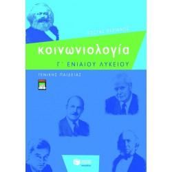 ΚΟΙΝΩΝΙΟΛΟΓΙΑ -Κ.ΘΕΡΙΑΝΟΣ