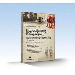 ΘΕΜΑΤΑ ΙΣΤΟΡΙΑΣ-ΠΑΡΕΥΞΕΙΝΙΟΣ ΕΛΛΗΝΙΣΜΟΣ