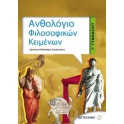 ΑΝΘΟΛΟΓΙΟ ΦΙΛΟΣΟΦΙΚΩΝ ΚΕΙΜΕΝΩΝ-Δ.ΜΠΑΛΙΑΜ