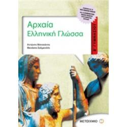 ΑΡΧΑΙΑ ΕΛΛΗΝ.ΓΛΩΣΣΑ -ΣΑΛΜΑΝΛΗΣ,ΜΠΙΤΣΑΝΗΣ
