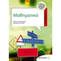 ΜΑΘΗΜΑΤΙΚΑ-Θ.ΔΕΛΑΤΟΛΑΣ,Κ.ΡΕΚΟΥΜΗΣ