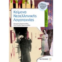 ΚΕΙΜΕΝΑ ΝΕΟΕΛ. ΛΟΓΟΤΕΧΝΙΑΣ-ΕΜΜΑΝΟΥΗΛΙΔΗΣ