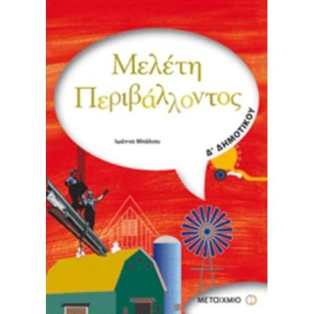 ΜΕΛΕΤΗ ΠΕΡΙΒΑΛΛΟΝΤΟΣ-Ι.ΜΠΑΛΙΟΥ
