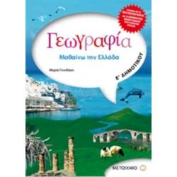 ΓΕΩΓΡΑΦΙΑ - Μ.ΓΟΝΙΔΑΚΗ