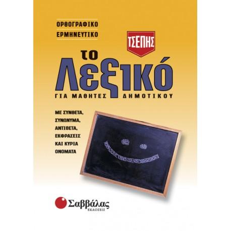 ΛΕΞΙΚΟ ΟΡΘ/ΦΙΚΟ ΕΡΜ/ΚΟ ΤΣΕΠΗΣ ΔΗΜΟΤΙΚΟΥ