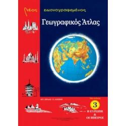 ΣΧΟΛΙΚΟΣ ΑΤΛΑΣ-ΟΙ ΗΠΕΙΡΟΙ (3)
