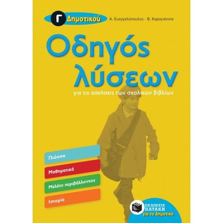 ΟΔΗΓΟΣ ΛΥΣΕΩΝγια τις ασκήσεις των σχολικών βιβλίων (Μαθηματικά – Γλώσσα – Μελέτη Περιβάλλοντος – Ιστορία – Θρησκευτικά)
