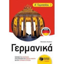 Γερμανικά - Δημάκης Νέστορας