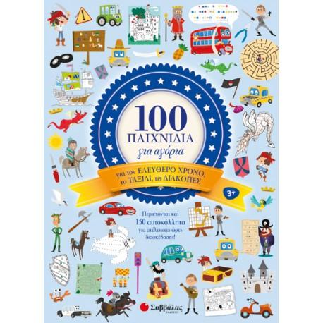 100 παιχνίδια για αγόρια