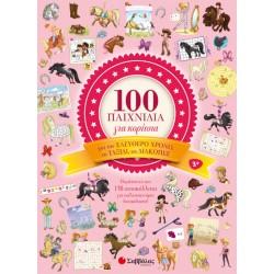 100 παιχνίδια για κορίτσια