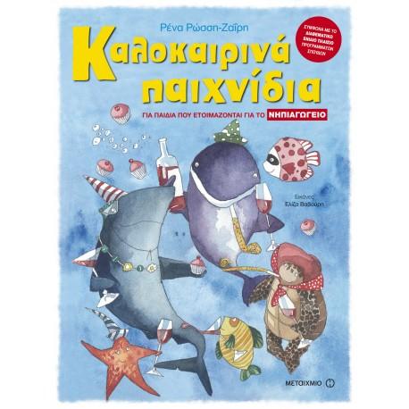 Καλοκαιρινά παιχνίδια Για παιδιά που ετοιμάζονται για το ΝΗΠΙΑΓΩΓΕΙΟ