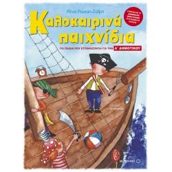 Καλοκαιρινά παιχνίδια Για παιδιά που ετοιμάζονται για την Α' ΔΗΜΟΤΙΚΟΥ