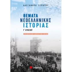 Θέματα Νεοελληνικής Ιστορίας - Στράτου Αλεξάνδρα