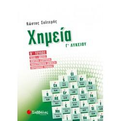 Χημεία (ΤΟΜΟΣ Β),Οξέα-βάσεις, Ιοντική ισορροπία, Ηλεκτρονιακή δόμηση, Περιοδικός πίνακας -Κ. Σαλτερής
