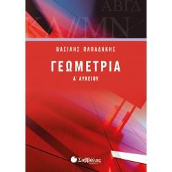 Γεωμετρία -Β. Παπαδάκης