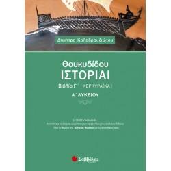 Θουκυδίδου Ιστορίαι Βιβλίο Γ' (Κερκυραϊκά) - Καλαβρουζιώτου Δήμητρα