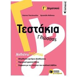 Τεστάκια Γλώσσας - Ραπτόπουλος /Φιλίππου