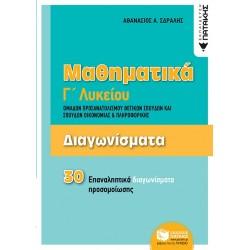 Μαθηματικά - Διαγωνίσματα -Σδράλης Αθανάσιος Α.