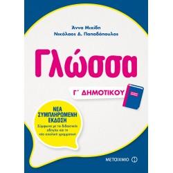 Γλώσσα -Νικόλαος Δ. Παπαδόπουλος , Άννα Μιχίδη